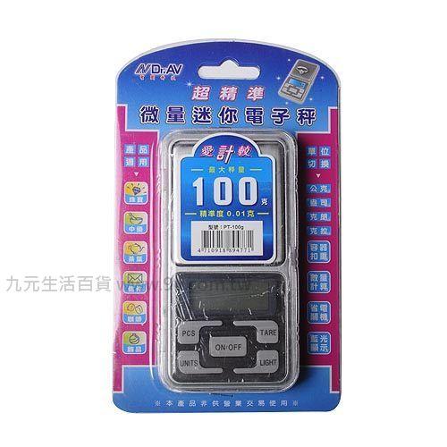 【九元生活百貨】超精準微量迷你電子秤 PT-100g 迷你秤