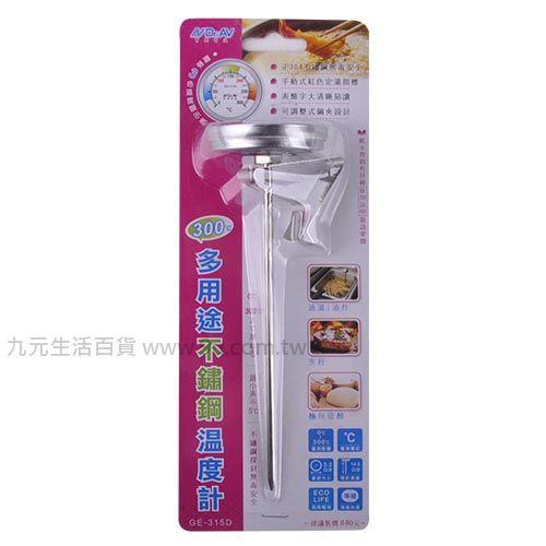 【九元生活百貨】GE-315D不鏽鋼溫度計 探針 棒針溫度計
