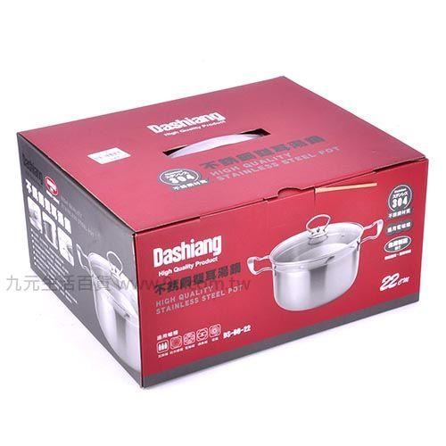 【九元生活百貨】22cm雙耳湯鍋(#304不鏽鋼) 火鍋 湯鍋 不鏽鋼鍋