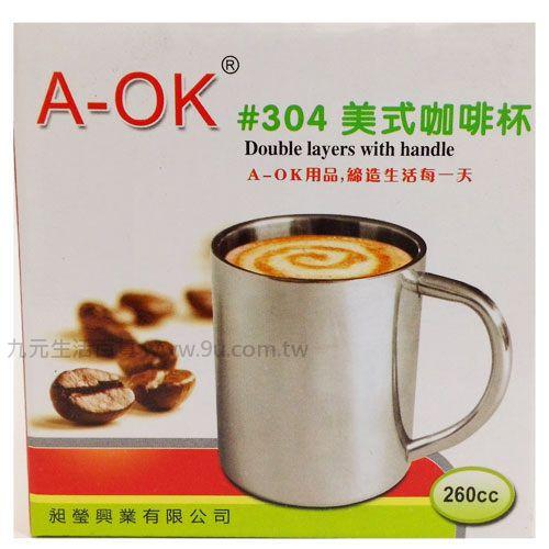 【九元生活百貨】A-OK #304不鏽鋼美式咖啡杯 不鏽鋼杯 咖啡杯