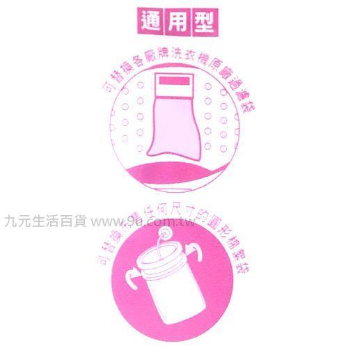 【九元生活百貨】生活大師洗衣機替用棉絮袋 洗衣機棉絮袋