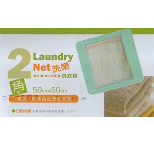 【九元生活百貨】角型雙層洗衣袋-50×50cm 洗衣袋