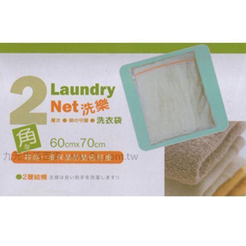 【九元生活百貨】雙層洗衣袋-角型60×70cm 洗衣袋