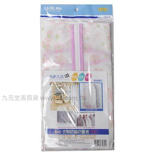 【九元生活百貨】收納大師衣物防蟲防塵套-長型 防塵套
