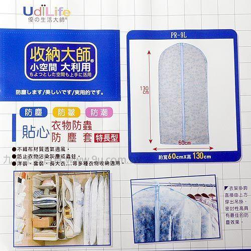 【九元生活百貨】收納大師衣物防蟲防塵套-特長型 衣物防塵套