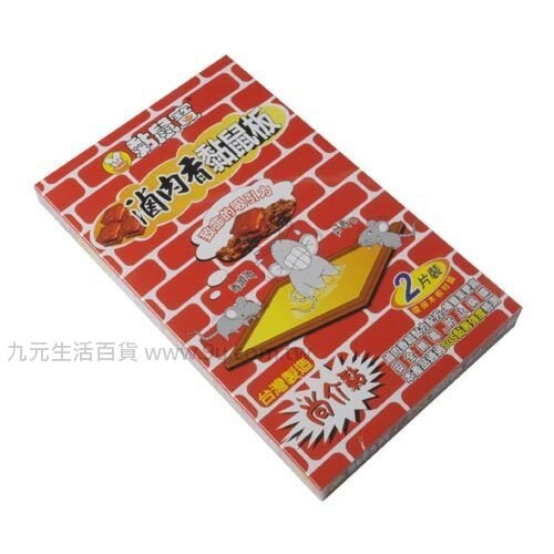 【九元生活百貨】黏鼠寶滷肉香黏鼠板-小 黏鼠板