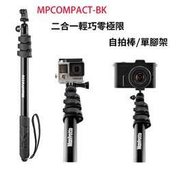 ◎相機專家◎ Manfrotto MPCOMPACT-BK 2合1輕巧零極限自拍棒 單腳架 Gopro自拍桿 公司貨