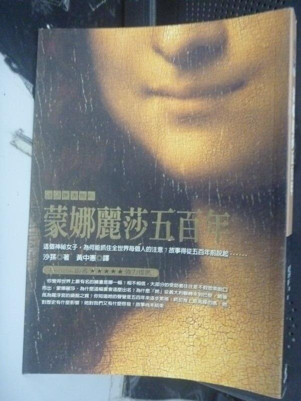 【書寶二手書T8/歷史_LOA】蒙娜麗莎五百年_黃中憲, 沙蓀