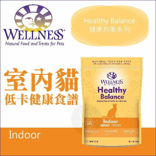 WELLNESS寵物健康〔HB健康均衡,室內貓,低卡健康食譜,5磅〕