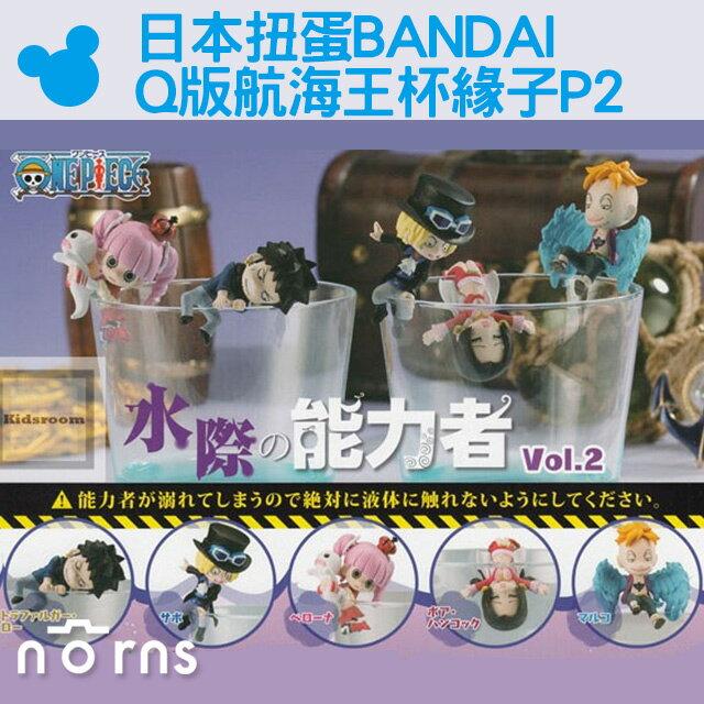 NORNS【日本扭蛋BANDAI Q版航海王杯緣子P2】公仔 盒玩 海賊王 玩具 收藏