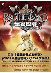 皇家艦隊5:蠍子山傳奇Brother band:Scorpion Mountain