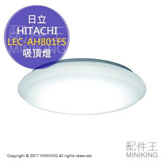 【配件王】日本代購 HITACHI 日立 LEC-AH801FS 吸頂燈 8疊 臥室 夜燈 另 HH-CA0816A