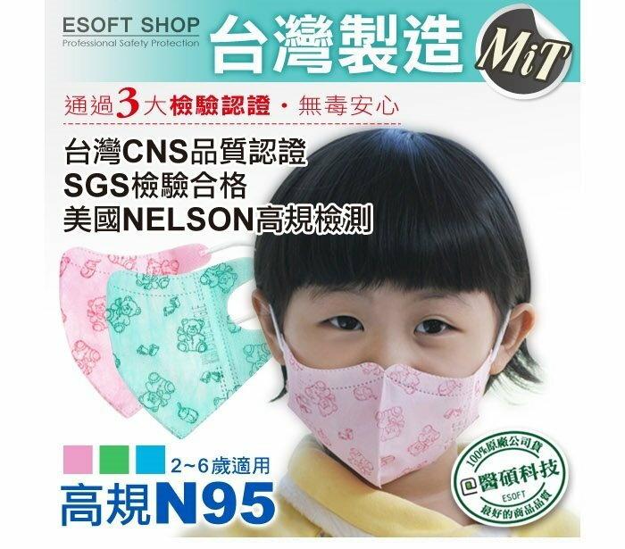 【可下單現貨】 台灣製 藍鷹牌NP-3DSS/NP-3DS寶貝熊立體口罩 3D口罩 幼兒口罩 兒童口罩 工業級N95口罩