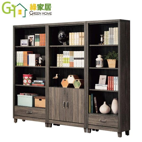 【綠家居】比洛亞時尚7.2尺木紋書櫃收納櫃組合