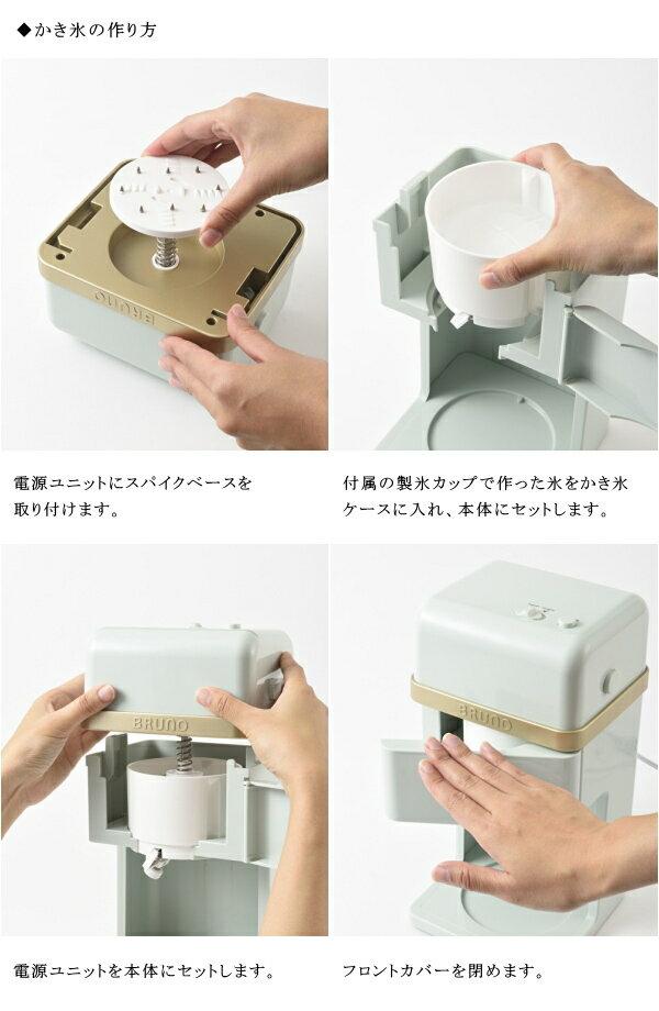 日本BRUNO /  2in1 二合一 刨冰機 冰淇淋機 調理機   / BOE061。2色。(10584)日本必買 日本樂天代購。滿額免運 2