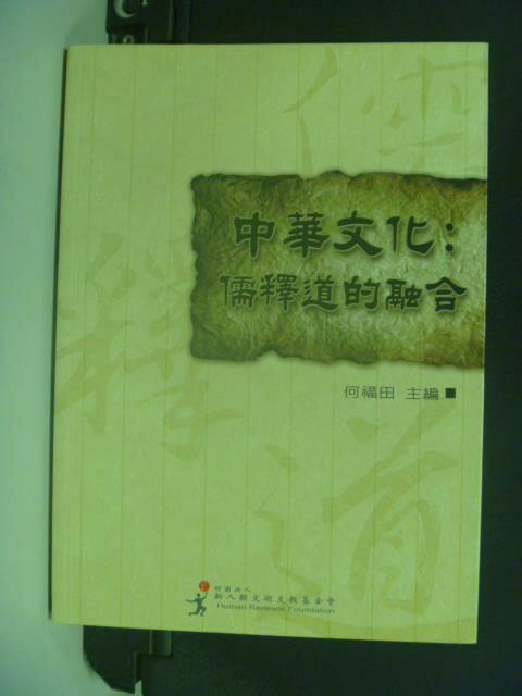 【書寶二手書T4/文學_OJV】中華文化儒釋道的融合_何福田主編