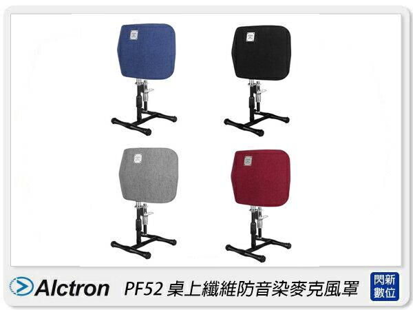【銀行刷卡金+樂天點數回饋】Alctron 愛克創 PF52 桌上纖維防音染麥克風罩 吸音 錄音 藍/紅/灰/黑(公司貨)