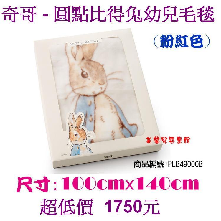 *美馨兒* 奇哥 - 圓點比得兔幼兒毛毯禮盒(粉紅色)+贈奇哥紙袋 1750元