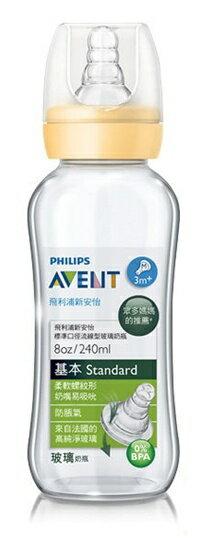 PHILIPS Avent 新安怡 口徑弧形玻璃奶瓶~240ml 單入 E65A10100