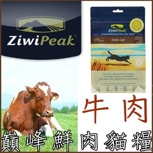 +貓狗樂園+ 紐西蘭ZiwiPeak巔峰【鮮肉貓糧。牛肉。400g】580元 - 限時優惠好康折扣