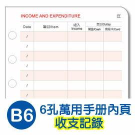 珠友 BC-83205 B6/32K 6孔萬用手冊內頁/收支記錄(80磅)20張(適用6孔夾)