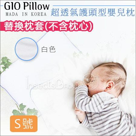 ✿蟲寶寶✿韓國【 GIO Pillow 】超透氣護頭型嬰兒枕 專用枕套-(不含枕心) 白色_S號 《現+預》