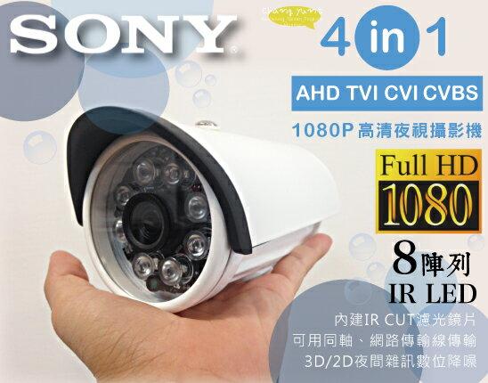 ?高雄/台南/屏東監視器 ? SONY鏡頭 四合一 AHD TVI CVI 類比 1080P 200萬8陣列燈 監視器 攝影機