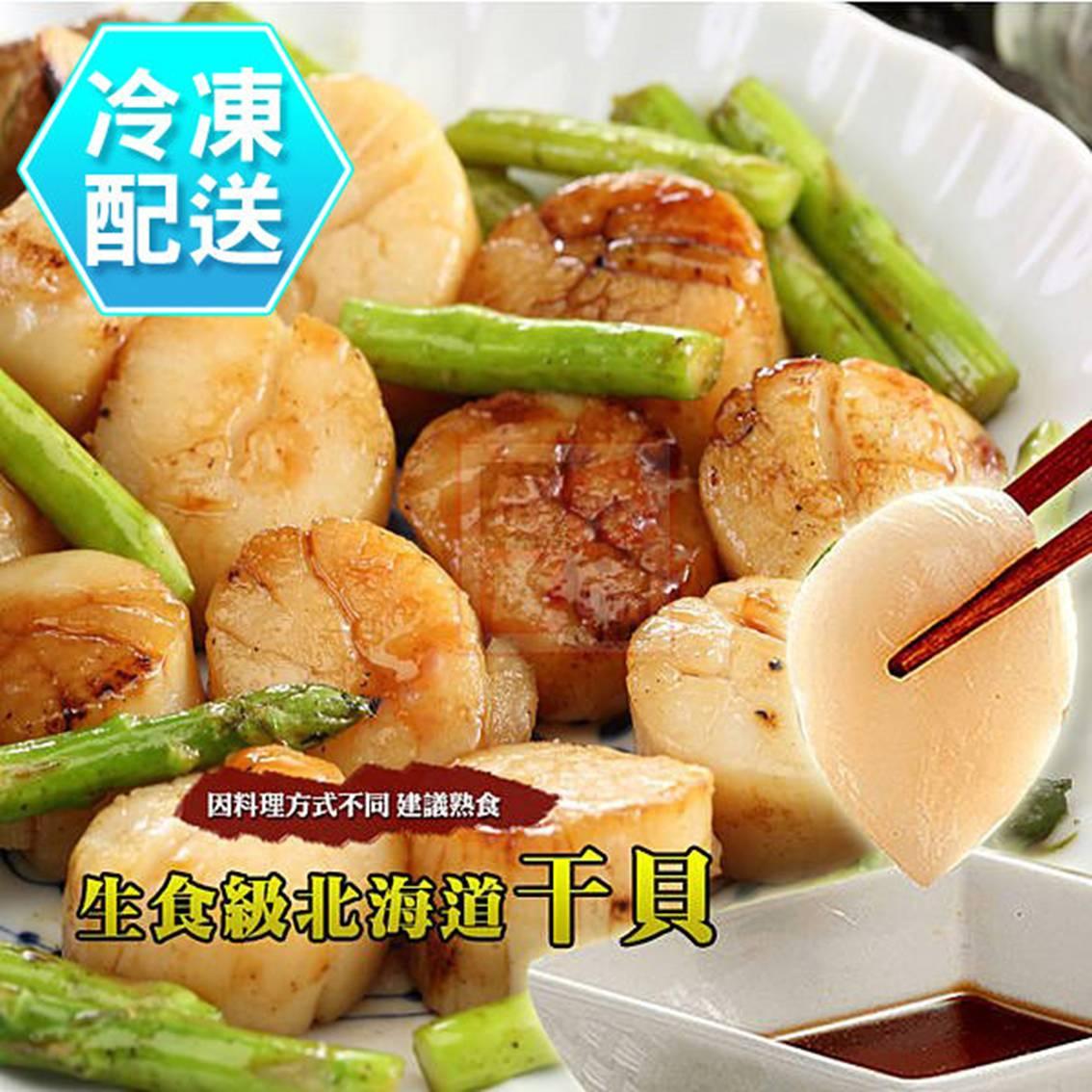 日本北海道生食級鮮干貝 海鮮烤肉   樂活生活館