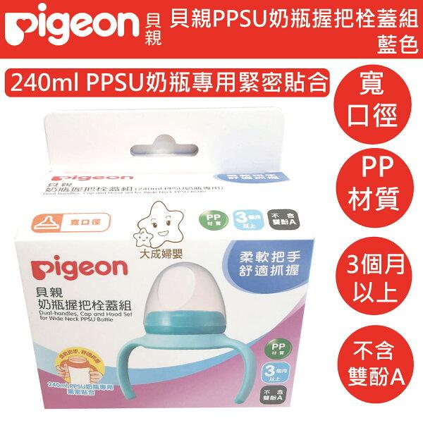 【大成婦嬰】Pigeon貝親PPSU奶瓶握把栓蓋組藍色黃色粉色