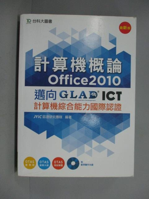 ~書寶 書T3/大學資訊_ZEH~計算機概論~邁向ICT計算機綜合能力國際 _附光碟_JY