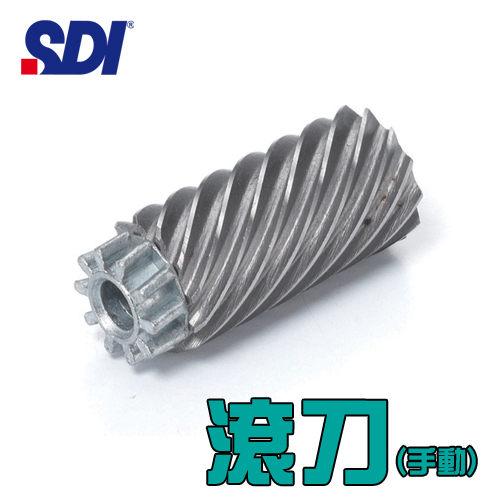 SDI 手牌 手動削鉛筆機滾刀 0151B