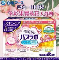 泡湯入浴劑推薦到日本品牌【白元】四合一HERS多彩果實&花入浴劑(白桃/牡丹/橘子香/香雪蘭)就在family2日本生活精品館推薦泡湯入浴劑