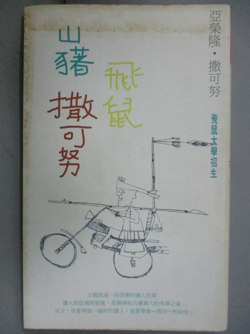 【書寶 書T8/短篇_IFU】山豬.飛鼠.撒可努_亞榮隆