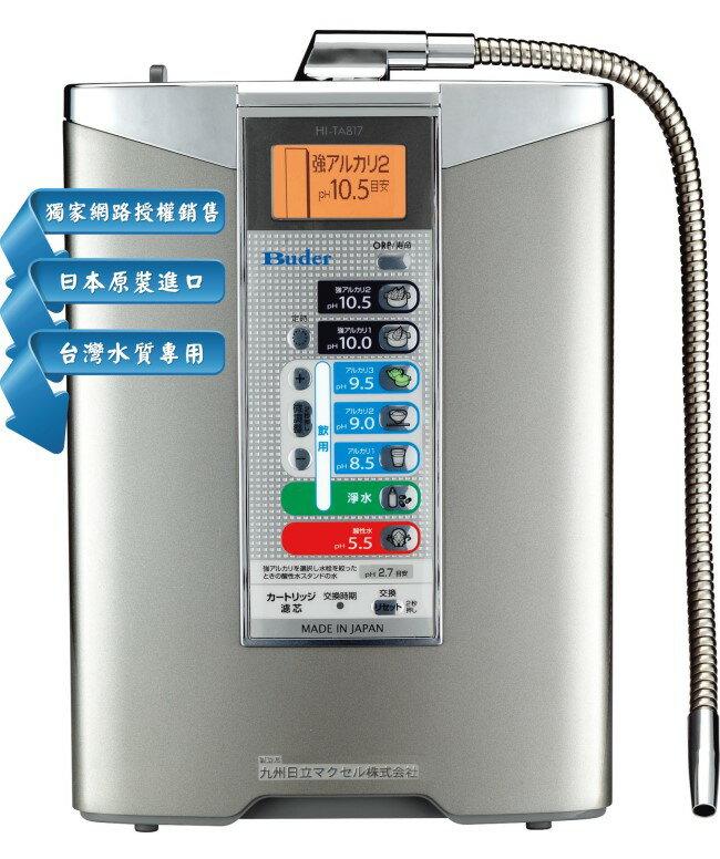 Buder 普德HI-TA817電解水生成器~日本原裝進口~普德公司貨~全省免費安裝~加贈前置三道過濾器+酸性水龍頭座