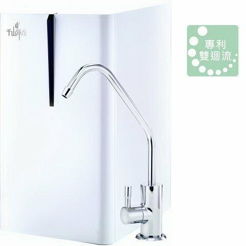 【千山】廚下高效純水淨水器 RF-350 ~原廠公司貨~