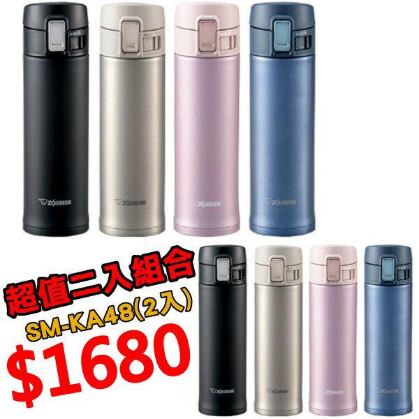 優惠促銷組 象印 OneTouch 0.48L 不鏽鋼真空保溫杯SM-KA48(2入)
