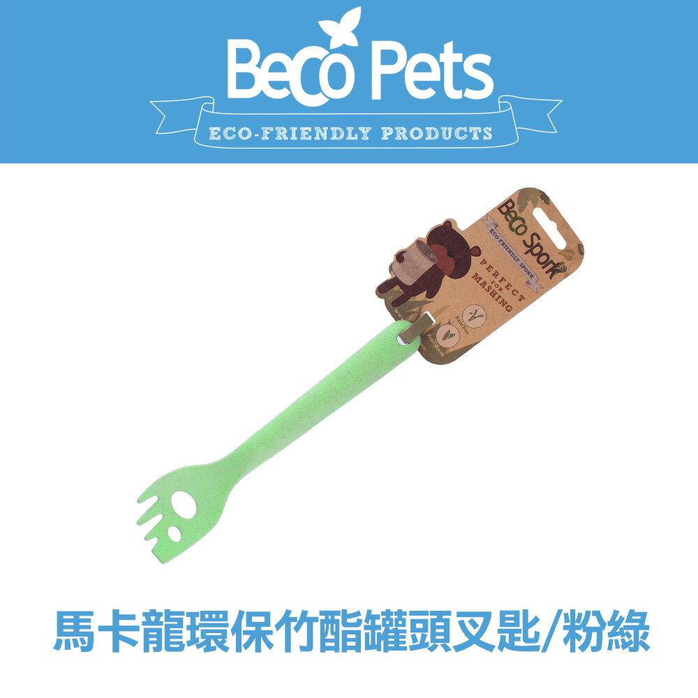 Beco Pet馬卡龍環保竹酯罐頭叉匙-粉綠