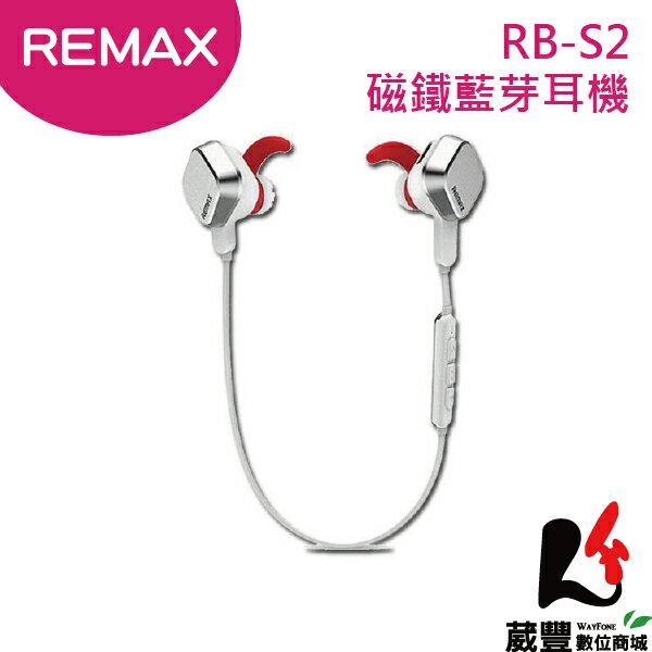 REMAX RB-S2 藍芽 4.1 立體聲磁鐵吸附式運動藍牙耳機(銀色)【葳豐數位商城】