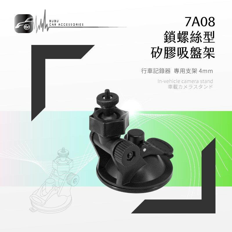 BuBu車用品 7A08【矽膠吸盤架-小螺絲】行車記錄器支架 適用於 任e行 72G 雷達眼 G-698 CARSCAM行車王 AR03