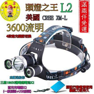 ☆︵興雲網購︵☆【27023】 頭燈之王 美國CREE XM-L2強光頭燈3600流明/手電筒(全配送直充+鋰電池)