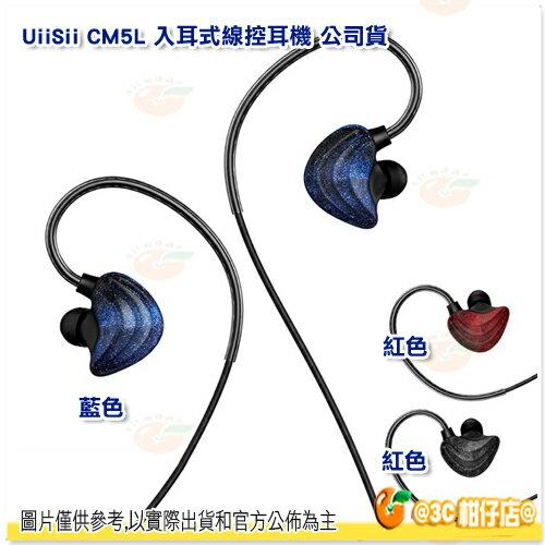 UiiSiiCM5L雙動圈石墨烯振膜入耳式線控耳機公司貨運動可通話日本Hi-ResAudio認證