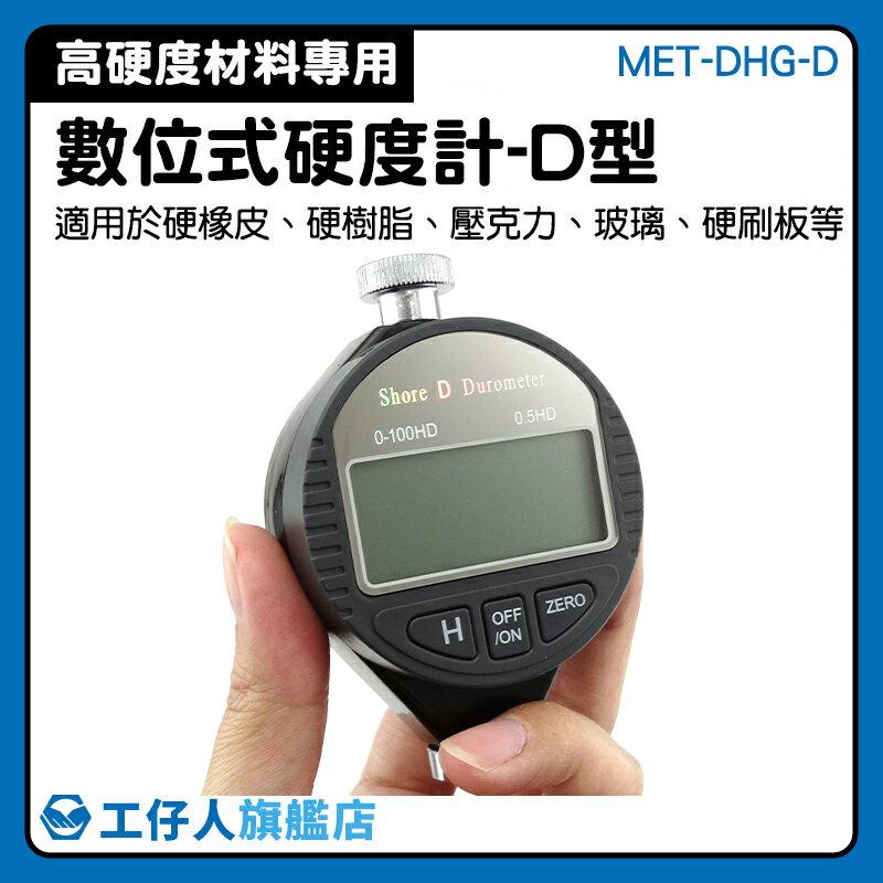 『工仔人』Shore D 高硬度橡膠材料 塑膠硬度計 硬度測試儀儀表 地板材料 塑料硬度 MET-DHG-D