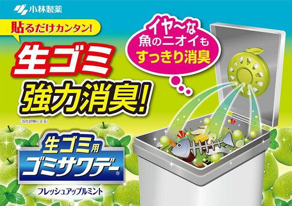 日本 小林製藥 垃圾廚餘桶專用 除臭盒 芳香 尿布 強力消臭*夏日微風*