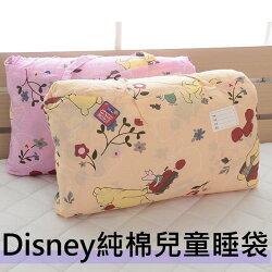 4X5尺一般型純棉兒童睡袋【Disney迪士尼小熊維尼/維尼熊】100%棉透氣親膚 正版卡通授權台灣製造MIT 附提袋 內胎 小枕心~華隆寢飾