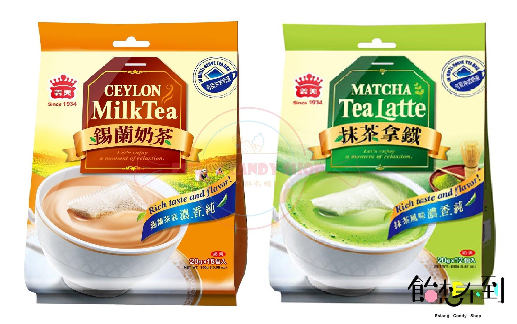 〚義美〛抹茶拿鐵240g / 錫蘭奶茶300g ▲奶素