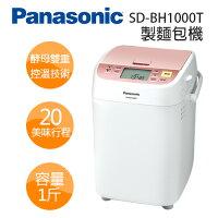Panasonic 國際牌商品推薦★杰米家電☆ Panasonic 國際牌 製麵包機 SD-BH1000T