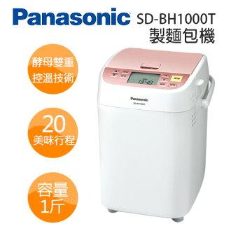 Panasonic 國際牌 SD-BH1000T 製麵包機※加贈電子秤