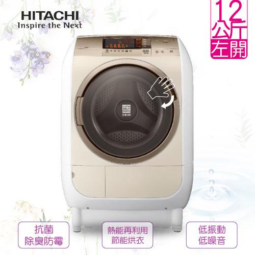 HITACHI 日立 SFBD2900W~N 12KG 風熨斗式滾筒洗衣機 左開 洗脫烘