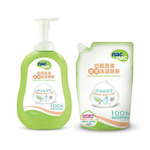 nac nac - 奶瓶蔬果酵素洗潔慕斯 1罐700ml+1補充包600ml 0