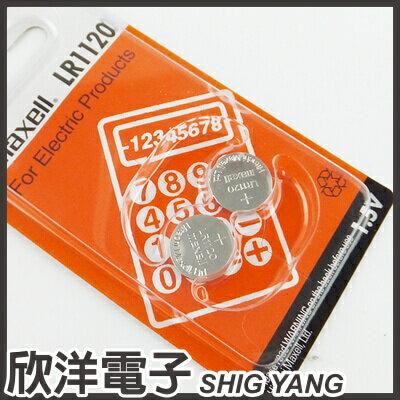※ 欣洋電子 ※ maxell 鈕扣電池 1.5V / LR1120 水銀電池 單組(2入)售